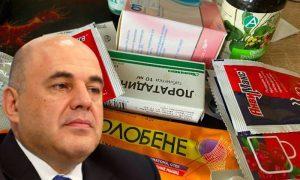 Очередной фармагеддон: Мишустину пожаловались на нехватку лекарств в аптеках