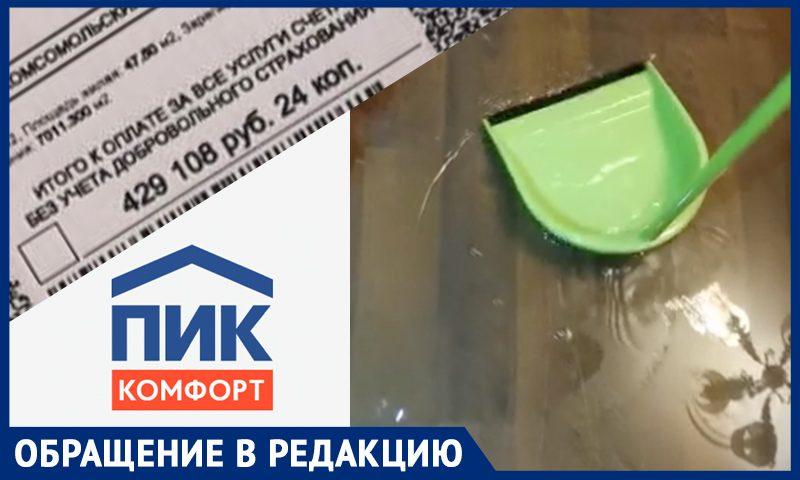 Вместо компенсации после потопа УК ПИК-Комфорт выставила многодетной матери счет на полмиллиона рублей