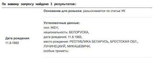 """Россия объявила """"народного президента"""" Белоруссии в розыск в связи с уголовным делом"""