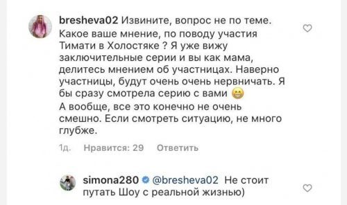 Мама Тимати отреагировала на участие рэпера в реалити-шоу «Холостяк»