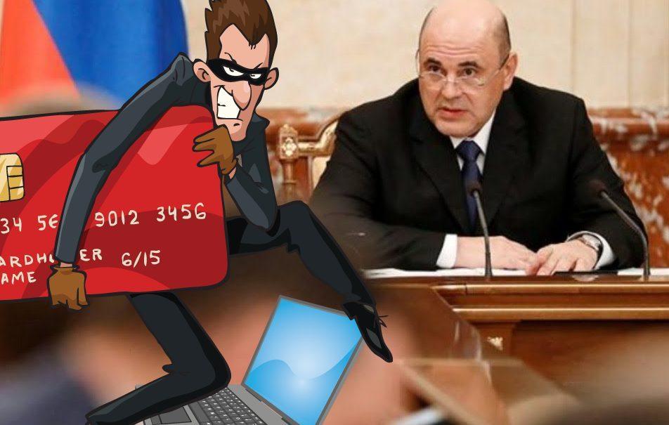 Мошенники используют правительство РФ для кражи денег у россиян