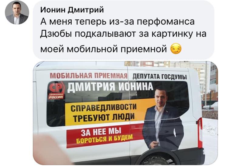 А где рука? Депутат Госдумы пострадал из-за интимного видео с Дзюбой