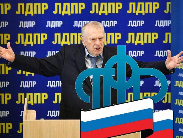«Опять треп и болтовня»: в профсоюзах разнесли Жириновского за пророчество о смерти ПФР
