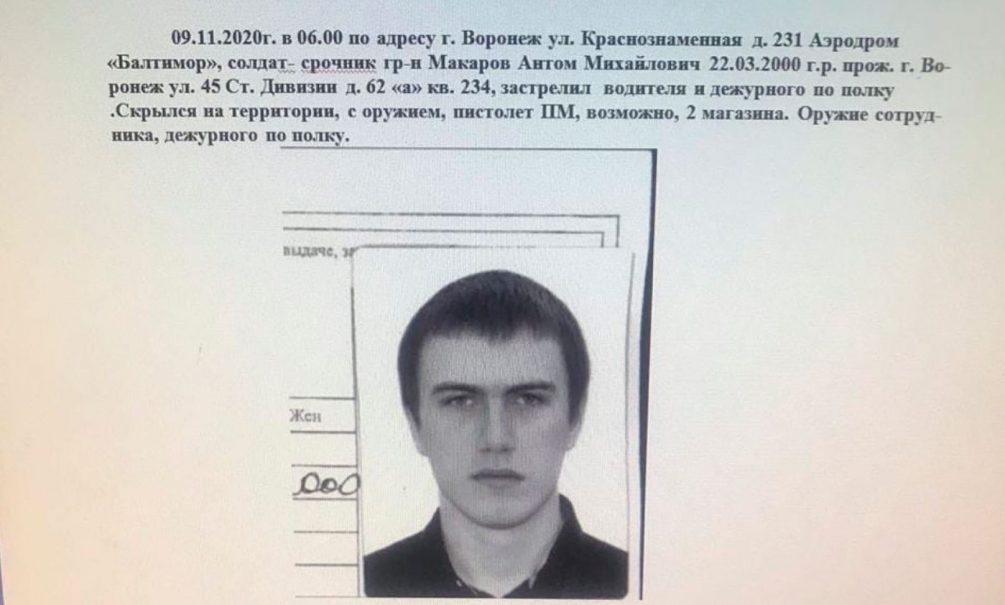 Опубликована фотография солдата, расстрелявшего сослуживцев в Воронеже