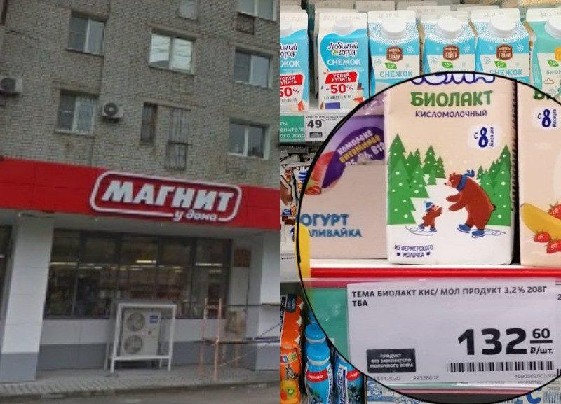 На 300% выросли цены в волгоградских «Магнитах» из-за сбоя в системе