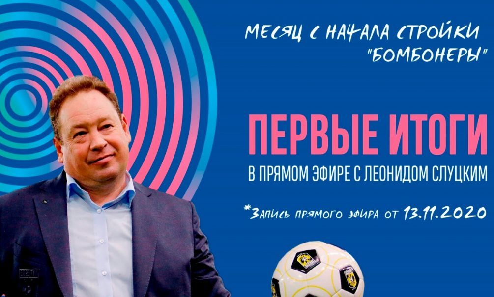 Холода нас не остановят: как выглядит стадион Леонида Слуцкого после месяца работ