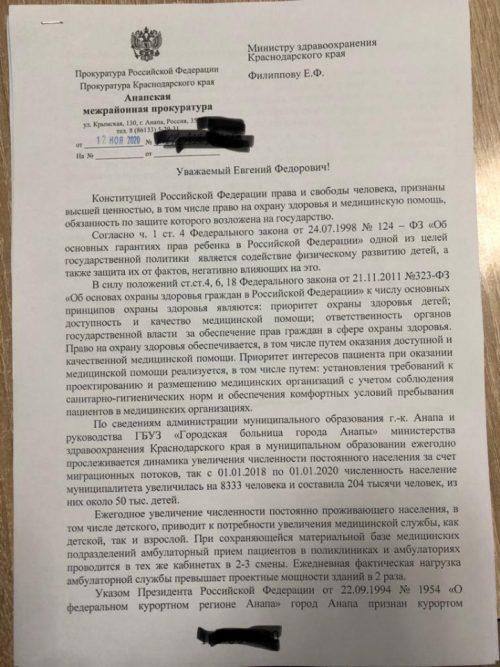 После серии детских смертей жители Анапы попросили помощи у Путина