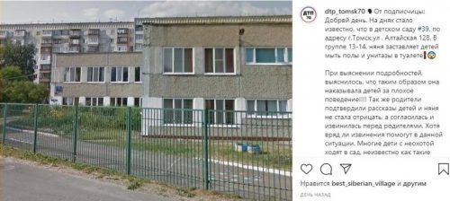 В детском саду Томска няня заставила детей мыть туалет. Пришлось извиняться