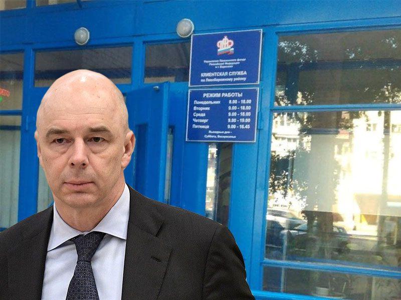 Здание за 145 млн рублей купит Пенсионный фонд на фоне скандальной речи Антона Силуанова по индексации