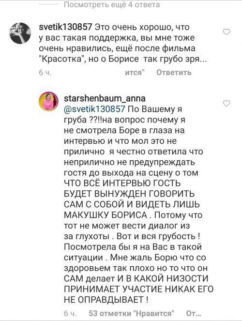 Анна Старшенбаум о съемках программы «Судьба человека»: «Корчевников не может вести диалог из-за глухоты»