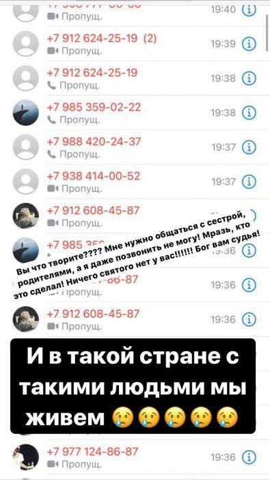 «Вы что творите!?»: Ольга Бузова разрыдалась из-за слива ее номера в Сеть
