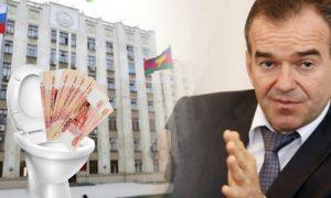 Кубанские чиновники и депутаты смоют в унитаз полмиллиона рублей