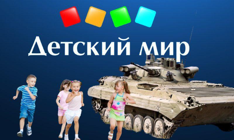 Военные по ошибке обстреляли «Детский мир» в Пскове
