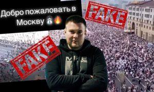 Митинги в Минске выдают за протесты в Москве: популярный блогер призвал не верить фейкам