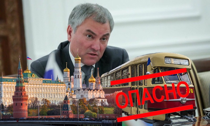 Чиновники сели в трамваи, и мы потеряли страну: спикер ГД Володин увидел опасность для государства в общественном транспорте