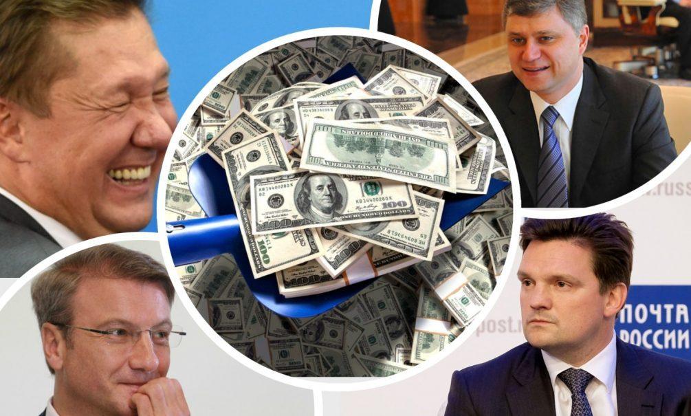 Журналисты выяснили, какие зарплаты получают главы крупнейших госкомпаний России