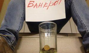 Эксперты предрекли массовое банкротство россиян