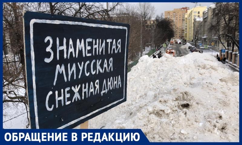 В центре Москве появилась гигантская снежная дюна
