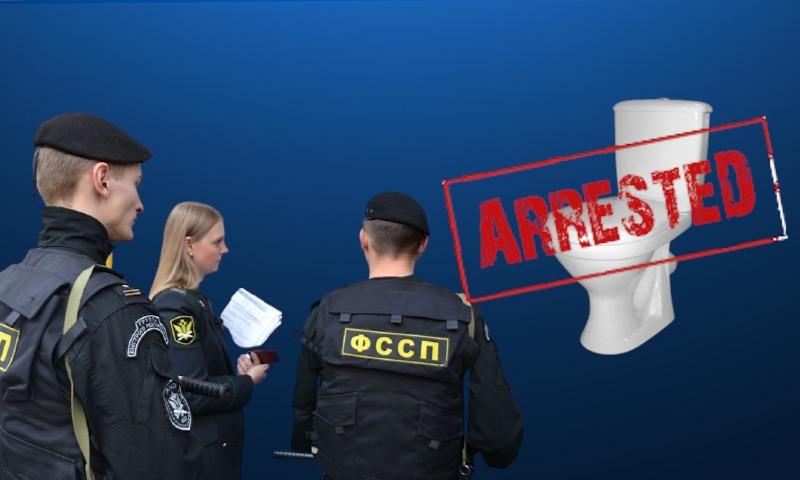 У жителя Екатеринбурга приставы арестовали унитаз. За него вступился Верховный суд РФ