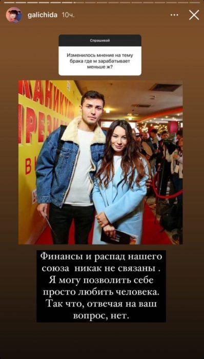 «Финансы и распад нашего союза никак не связаны»: Ида Галич о причинах развода с мужем