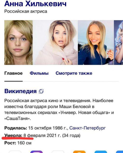 Анна Хилькевич отреагировала на информацию о собственной смерти