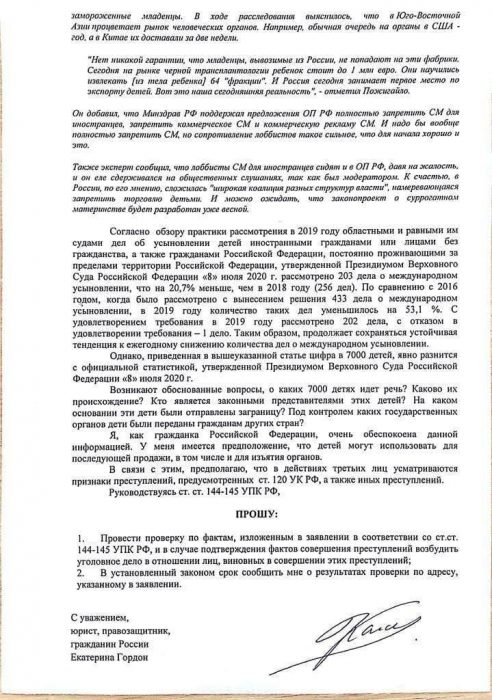 «Экспорт российских детей на органы»: юрист Екатерина Гордон обратилась в СК о вывозе 7 тысяч детей за границу