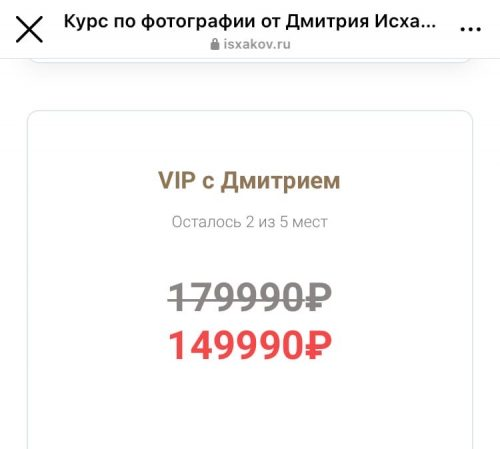 «Маркетинг - уровень бог»: Исхаков анонсировал запуск авторского курса откровенным фото Гагариной