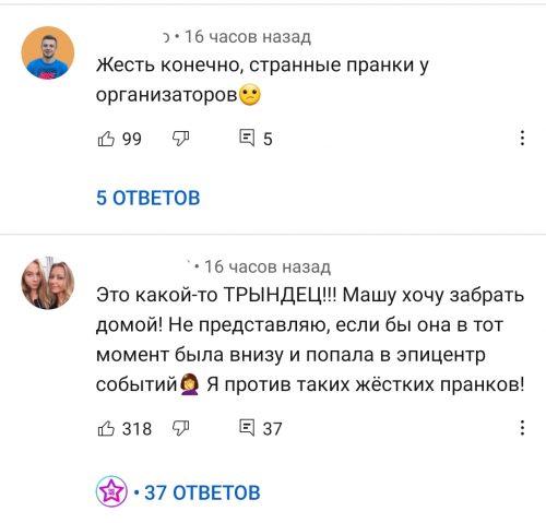 «Приехал ОМОН и скрутил ребят»: Марию Погребняк осудили за жестокий розыгрыш над подростками