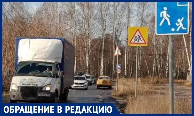 """О """"бесконтрольной дороге смерти"""" рассказали жители подмосковного Жилгородка"""