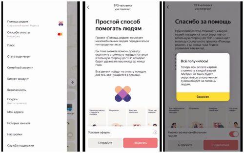 Любой пользователь Яндекса может заниматься благотворительностью