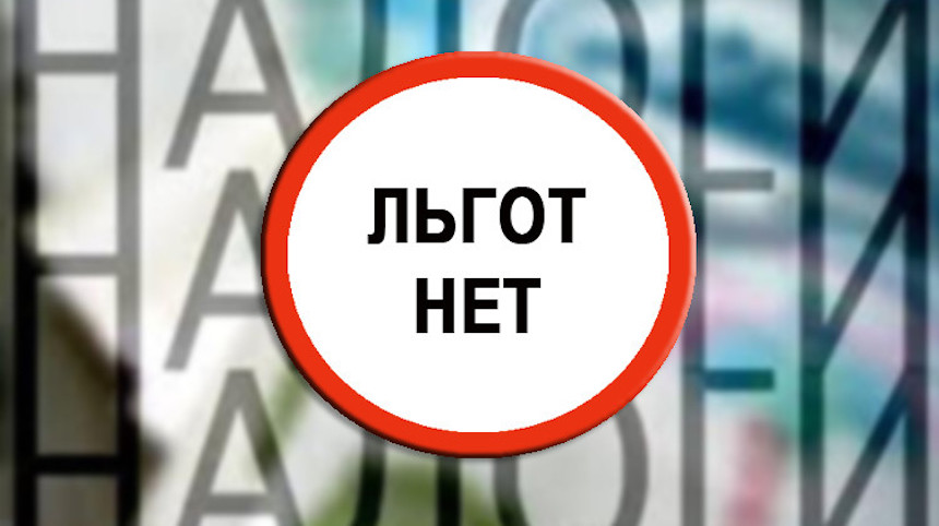 Власти лишат россиян нескольких льгот с 1 апреля