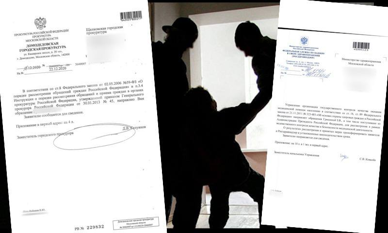 Новый случай издевательств над детьми-инвалидами в подмосковной психбольнице Медное-Власово
