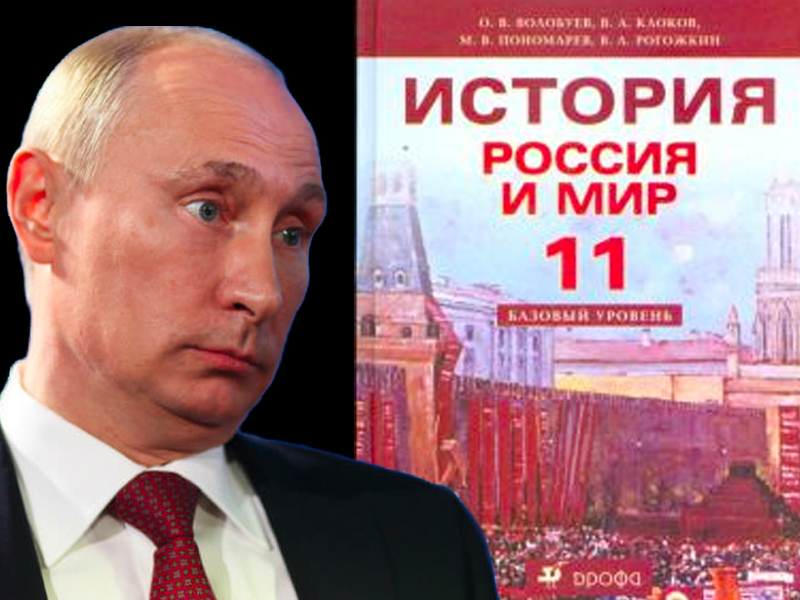 Чиновники разыскали учебник истории, который возмутил Путина