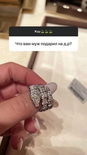 «Белое золото 18 карат»: Бородина похвасталась роскошным подарком от мужа за 2 миллиона рублей