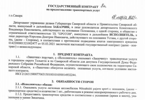 """Везучий """"транспортник"""" Дмитрий Иванович Королёв"""