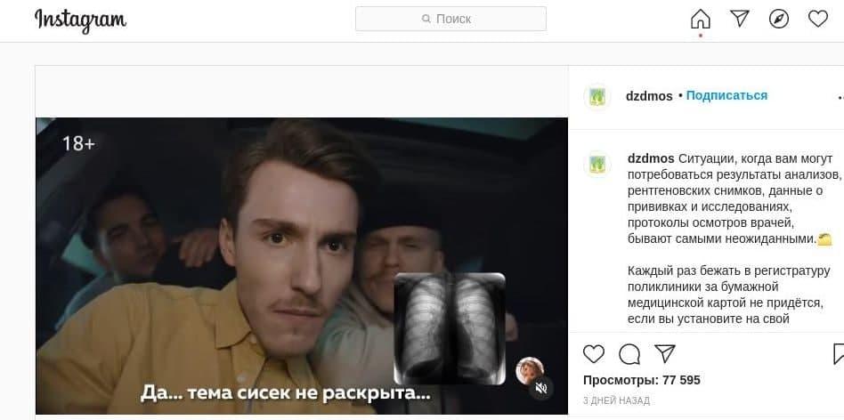 """""""Тема сисек не раскрыта"""": ролик Департамента здравоохранения Москвы вызвал шок"""