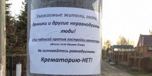 Такие объявления сегодня, 19 апреля 2021 года, появились в Красноярском районе Самарской области