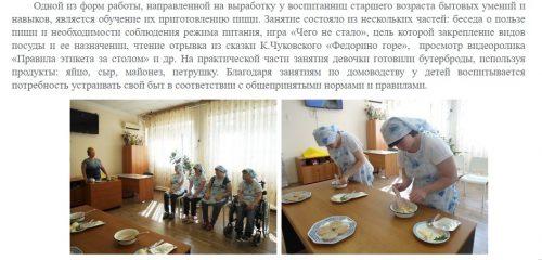 На официальном сайте интерната говорится, что воспитанников учат готовить пищу самостоятельно