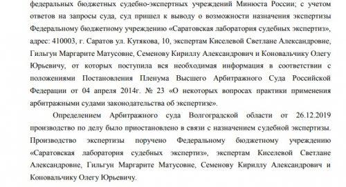 """Решение арбитража о назначении экспертизы """"Соснового бора"""""""