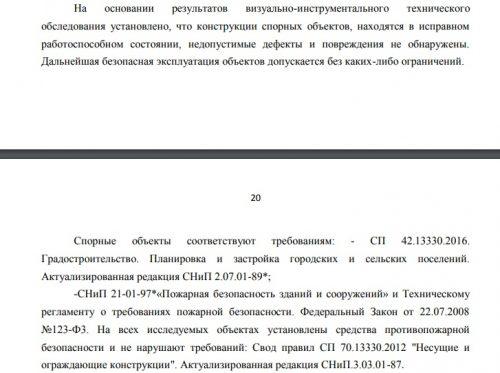 Дело о сносе усадьбы «Сосновый бор» рассмотрит Арбитражный суд Поволжского округа