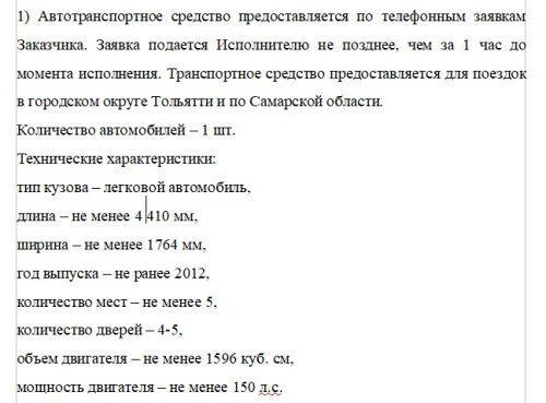 Техническое задание конкурса на оказание транспортных услуг для депутата Госдумы
