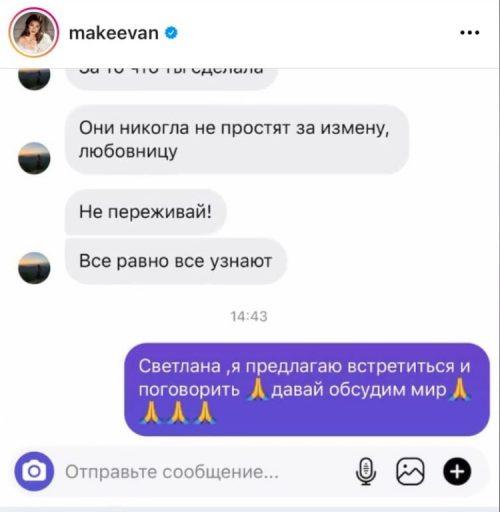 Анастасия Макеева предложила перемирие экс-супруге своего возлюбленного