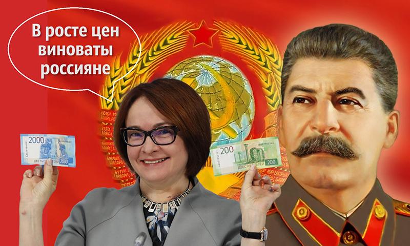 Почему тиран Сталин цены снижал, а в России цены только повышают?