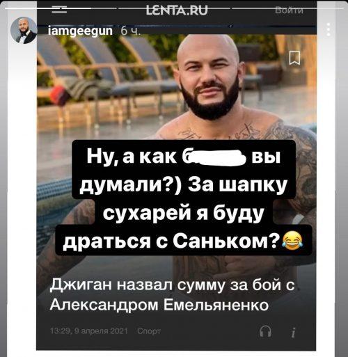 «А как вы думали? За шапку сухарей?»: Джиган потребовал за бой с Емельяненко 50 млн рублей