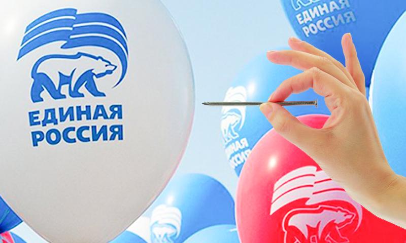 «Единая Россия» потеряла важный инструмент агитации на выборах