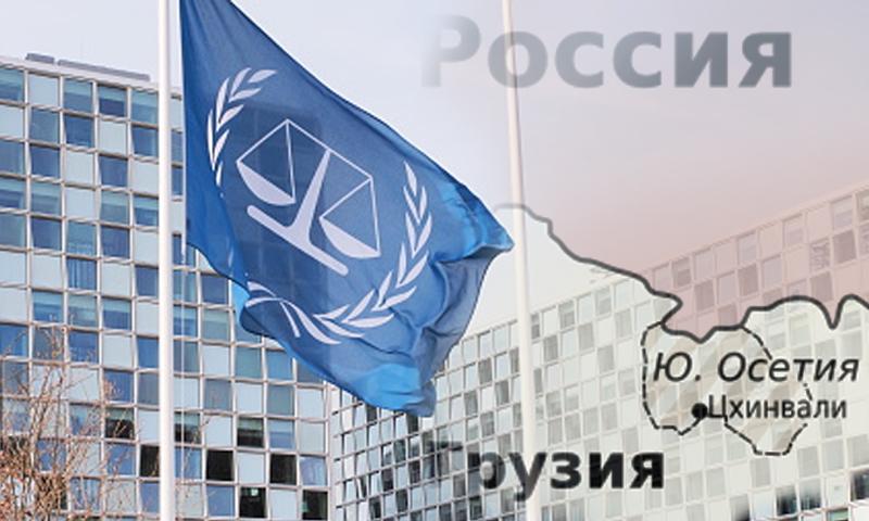 Международный уголовный суд подогревает конфликт между Южной Осетией и Грузией, сообщили общественные организации