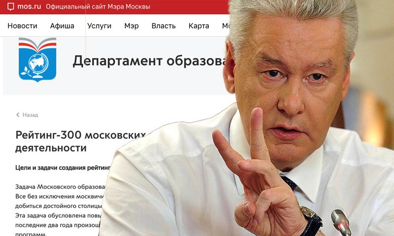 Рейтинг московского образования как подкоп под образование