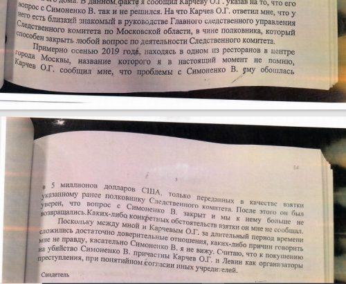 Показания секретного свидетеля Ивана Билибина