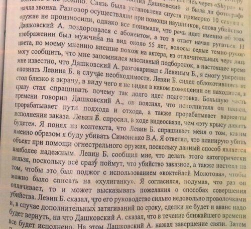"""Боевик Жеренов хотел застрелить Симоненко, но Левин, по его словам, предложил сжечь бывшего гендиректора Merlion. Так можно будет списать всё на """"хулиганку"""""""