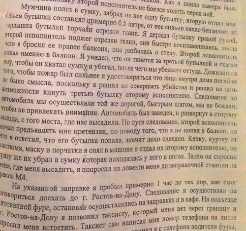 Жеренов рассказывает, как поджигали дом Симоненко
